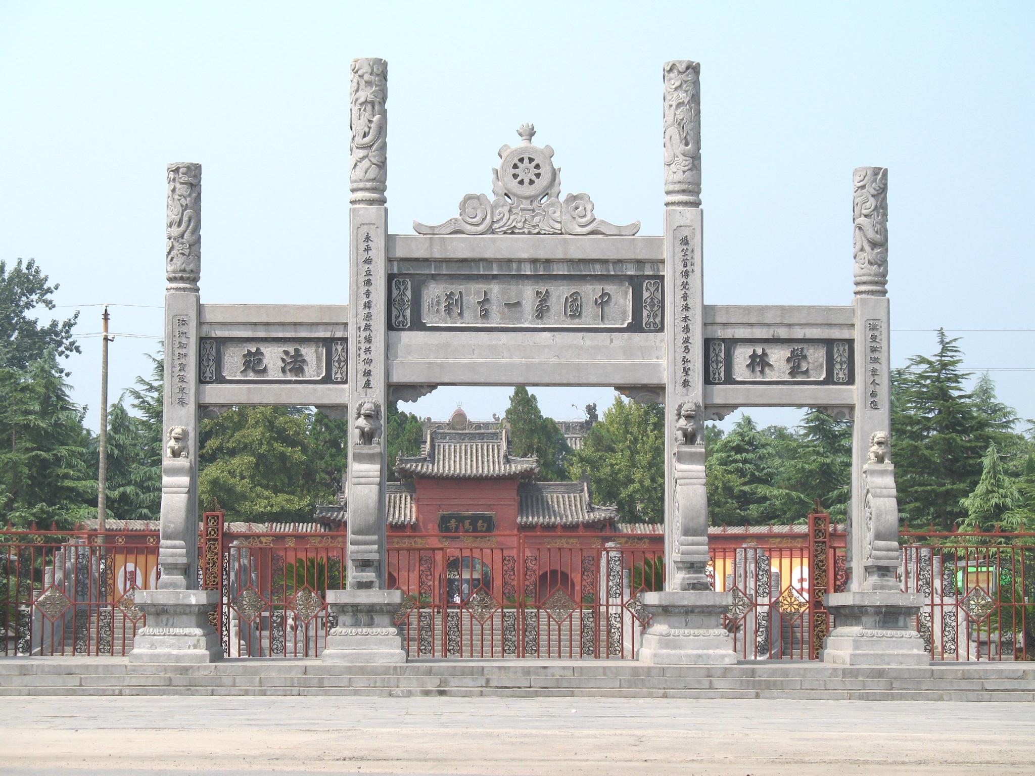 藏山风景区牌坊